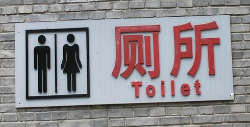 (52) Naar het toilet
