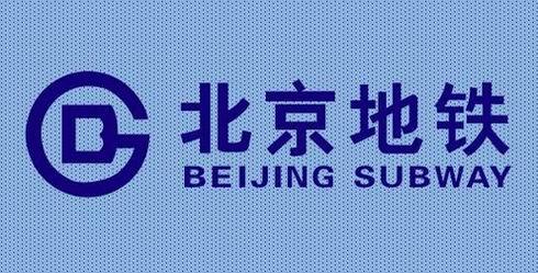 (59) Metro in Beijing