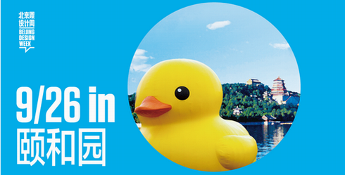 (67) Rubber Duck in Beijing