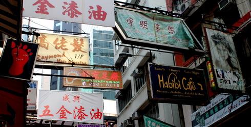 (101) Hong Kong