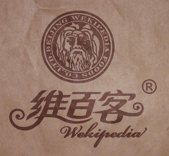 (132) Wekipedia-2