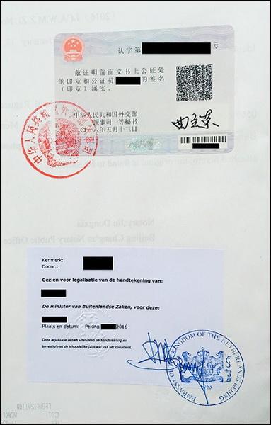 (213) Chinese huwelijksakte-1