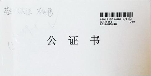 (213) Chinese huwelijksakte