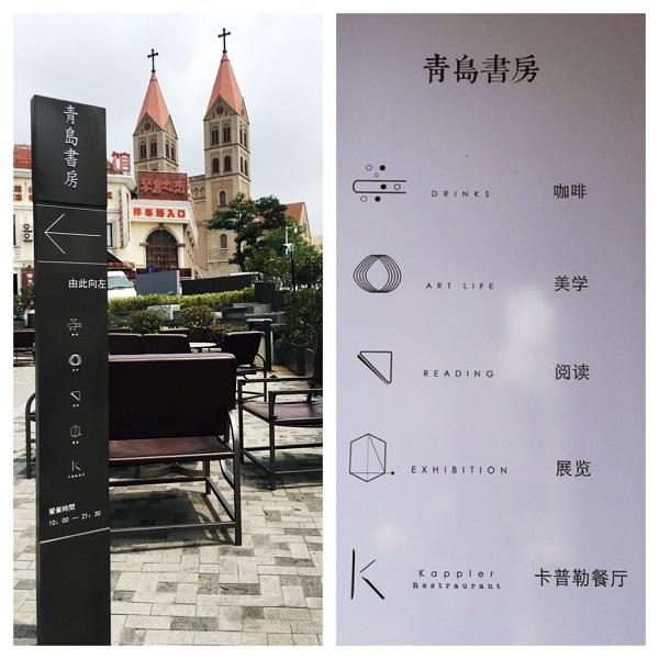 227-erfgoed-in-qingdao-4