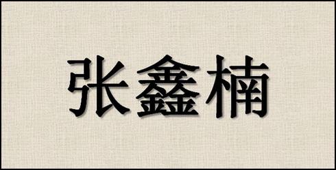 251-een-goede-chinese-naam